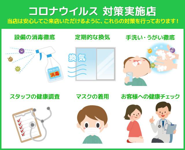 コロナウィルス対策 整体院でも安心して施術を受けられる