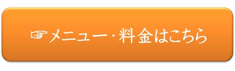 https://www.matsui-balance.jp/menu/