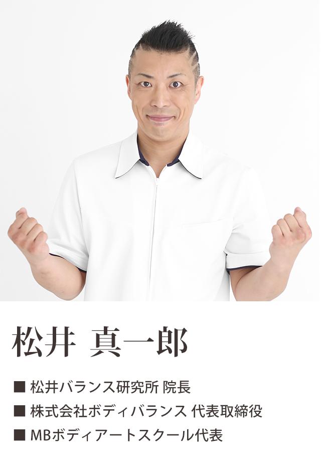院長 松井真一郎