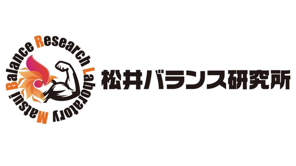 松井バランス研究所