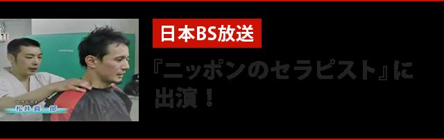 日本BS放送『ニッポンのセラピスト』に 出演!