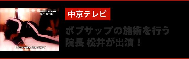 中京テレビにボブサップの施術を行う 院長 松井が出演!