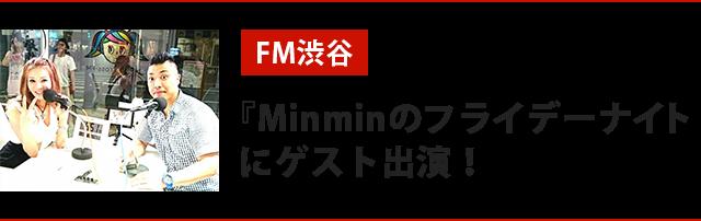 FM渋谷『Minminのフライデーナイト にゲスト出演!