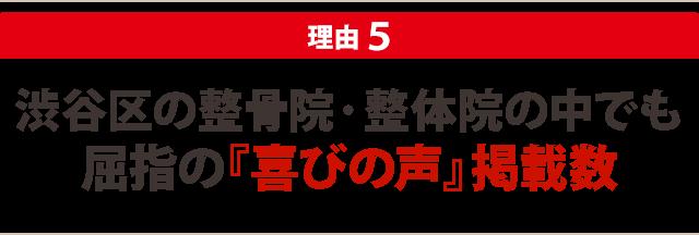 渋谷区の整骨院・整体院の中でも 屈指の『喜びの声』掲載数
