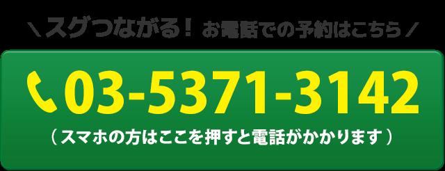 電話番号:03-5371-3142